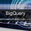 【BigQuery】QUALIFYフィルタリングを試してみた
