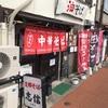 シンプルイズベストの油そば!高崎駅近で食べる油そばならここ!【油そば静 (高崎・田町)】