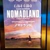 """【映画】オスカー受賞!ノマドランドは押し付けじゃなく見た人の心に""""生き方を考えさせる""""作品だった"""