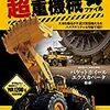 『超重機械ファイル:大地を揺るがす超大型重機たちをハイクオリティな写真で紹介』