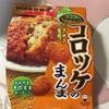 UHA味覚糖:コロッケまんま