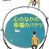 【本】心のなかの幸福のバケツ