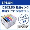 *モニター中* EPSON 顔料兌換インクに初挑戦!