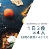 【月10万円貯めるリアル家計簿】1日3食×4人分の食費8475円