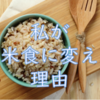 よしまるが玄米食に変えた理由