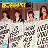 All You Need Is Love もしくは幕間その4 (1967. The Beatles)