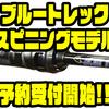 【DSTYLE】青木大介プロ監修のロッド「ブルートレック  スピニング各種」通販予約受付開始!
