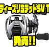 【ダイワ】HYPER DRIVEデザイン採用ベイトリール「スティーズリミテッドSV TW」発売!