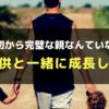 完璧なママもパパも居ない!子供が1歳ならママもパパも1歳!