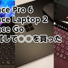 Surface Pro 6 Surface Laptop 2 Surface Go 全部試して○○を買った