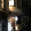 押上で美味しい日本酒を飲みたければ、宵待月へ!(業平の居酒屋さん)