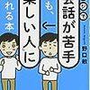 野口敏さんの「マジで会話が苦手でも楽しい人になれる本」を読みました。~脱無難な会話。でも、面白い話はしなくてよい。