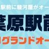 9月30日の雑記 駿河屋オープンセールの準備をし、3DSの飼い絵にマジギレ