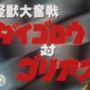 映画「怪獣大奮戦 ダイゴロウ対ゴリアス」(1972年 東宝)