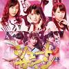 マジ?【報告】 AKB48新曲のジャケット写真がモーニング娘。を丸パクリだと俺の界隈で話題沸騰している件