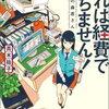 最近読んだ本の覚書(ネタバレあり):「これは経費で落ちません」/「高校事変Ⅶ」編