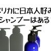 アメリカ駐在妻おすすめ!日本人好みのシャンプー3選!【北米赴任・準備】