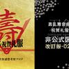 【編集記事】壽乱舞音曲祭_二部衣装・非公式図解0221版