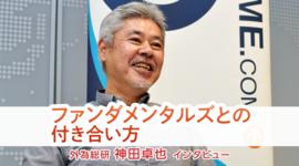 「ファンダメンタルズとの付き合い方」神田卓也調査部長 FX特別インタビュー(後編)