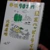 大原扁理著「年収90万円で東京ハッピーライフ」を読みました