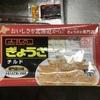 みよしの餃子は自宅で焼いて食べてもおいしい 焼き方、夜のおかずのもう一品に!