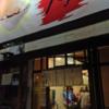 高崎のデカ盛りラーメン。高崎一の有名店。自家製ラーメン大者(だいじゃ)