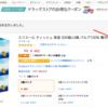 Amazon 【あわせ買い対象商品】今頃知った、あわせ可能な商品!