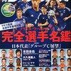 2014年W杯開幕! 日本対コートジボワールのプレビュー