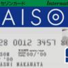 セゾンカードインターナショナル発行で11000円分のポイントがもらえます!