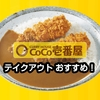 【テイクアウト】CoCo壱番屋のおすすめ!「手仕込ささみカツカレー」を食べてみた。