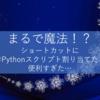 【超簡単!】Pythonスクリプトをショートカットキーで実行する方法