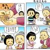 東京ぬこ探「たからもの」