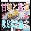 C91 新刊紹介その1 ゆりかもめ&りんかい線本