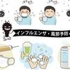 【ヒルナンデス】風邪・インフルエンザ対策の新常識