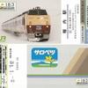 稚内駅 キハ183-0系記念入場券