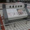 長屋王邸跡(奈良県奈良市)