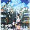 映画レビュー『時をかける少女』〜ゆとり世代が夏にまた観たくなる映画〜