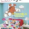 講談社『Rikejo マガジン(vol.49)』にて、「ビジョ活!! 2017」のレポートが公開されました。