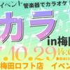 10月29日(日) 管カラin梅田ロフト開催決定!