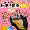 保育士目指したいけどピアノ弾けない…大丈夫!ピアノ初心者が唯一簡単に弾けるようになった曲10選