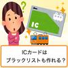 ICカード(Suica、ICOCA)はブラックリストでも作れるのか解説!