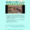 「梶の葉の七夕祭り」が開催されます!