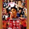 映画「嫌われ松子の一生」を見て大号泣(2006年5月・30歳)