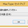 WindowsにMacTypeを入れたらフォントが滑らかになりすぎて別物になった
