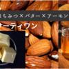 【はちみつ×バター×アーモンド】サーティワンの新作アイスクリーム「ハッピーバターアーモンド」