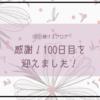 No.100 とうとう100日目を迎えました!なんとか走り切った!