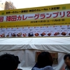 神田カレーグランプリ2016訪問記