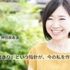 """19歳で決めた""""生きる指針""""――点が線になるまでの道のり 押田茉寿美"""