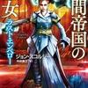 VIVA!女性キャラ:読書録「星間帝国の皇女」