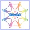 マズローの5段階解説~承認の欲求~
